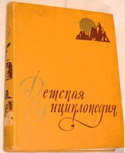 Детская энциклопедия в 10 томах.