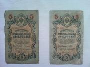 Продам 2 купюры по 5 рублей 1909 года