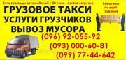 грузовое такси ЧЕРКАССЫ. грузовое такси в ЧЕРКАССАХ