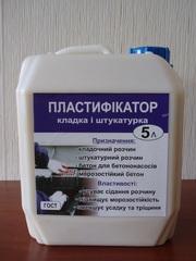 Пластификатор (кладка и штукатурка)