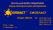 ВЛ515 Эмаль ВЛ-515 Н,  Эмаль ВЛ-515 Д,  Эмаль ВЛ-515 Х Эмаль ПФ-115 ГОСТ