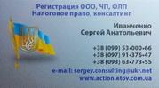 Регистрация,  ликвидация СПД ФЛП,  ЧП,  ООО Налоговый консалтинг Отчетнос