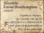 Регистрация,  перерегистрация,  ликвидация юр. лиц и физ. лиц Черкассы