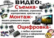 Оцифровка видеокассет в Черкассах. Монтаж домашнего видео в Черкассах.