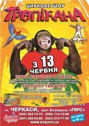 Цирк Кобзов в Черкассах представляет- новое цирковое шоу «Тропикана»