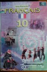 Підручник з французької мови за 10й клас (Юрій Клименко)