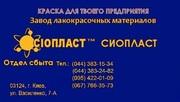 558-ХС эмаль ХС558 эмаль ХС-558 ХС от производителя «Сіопласт ®»