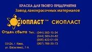 1236-ЭП эмаль ЭП1236 эмаль ЭП-1236 ЭП от производителя «Сіопласт ®»