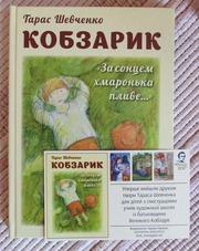 книга Кобзарик За сонцем хмаронька пливе.
