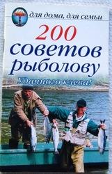 200 советов рыболову.