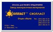 ГРУНТОВКА ФЛ-03К ФЛ-ФЛ-ГРУНТОВКА-03-03 ГРУНТОВКА 03К-ФЛ   ГРУНТОВКА ФЛ