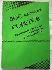 400 практических советов домашним умельцам и мастерам,  домохозяйкам