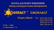 Грунт-эмаль ХВ-0278:ХВ-785 ТУ 6-27-174-2000 ХВ-0278 грунт-эмаль ХВ-027