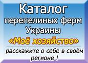 Каталог перепелиных хозяйств Украины.