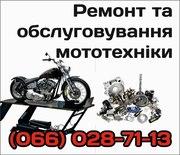 Ремонт та обслуговування мототехніки
