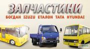 Большой ассортимент запчастей ISUZU,  Богдан,  ТАТА,  Эталон.