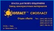 Грунтовка ЭП-0199#ЭП-0199 грунтовка ЭП-0199ЭП-0199 грунт ЭП-0199 грунт