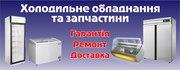 Продаж холодильного обладнання та запчастин