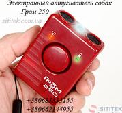 Цифровой отпугиватель Гром-250 купить