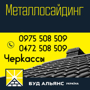 Металлосайдинг. Металлический сайдинг. Буд-Альянс Украина