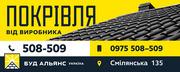 Металлочерепица. Профнастил в г. Черкассы Буд-Альянс Украина