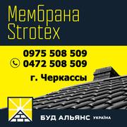 Супердиффузионная мембрана Strotex 1300 basic 75 м2 - г. Черкассы
