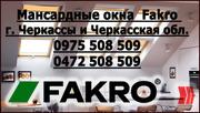 Мансардные окна Fakro (+кожух) - г. Черкассы Буд Альянс Украина