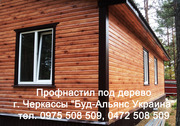 Профнастил под дерево для забора Черкассы Буд-Альянс Украина