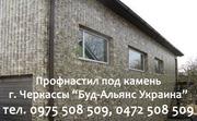 Профнастил под камень для забора г. Черкассы Буд-Альянс Украина