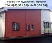 Профнастил под кирпич для забора г. Черкассы Буд-Альянс Украина