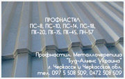 Профнастил ПК-35 кровельный. Металлочерепица. Черкассы Буд-Альянс Укр