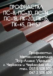 Профнастил ПК-45 кровельный. Металлочерепица. Черкассы Буд-Альянс Укр