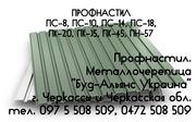 Профнастил ПС-14 стеновой. Металлочерепица. Черкассы Буд-Альянс Украи