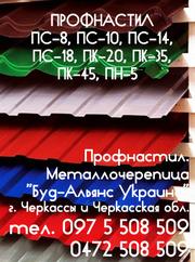 Профнастил ПС-10 стеновой. Металлочерепица. Черкассы Буд-Альянс Украи