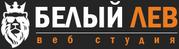 Веб студия Белый Лев - Разработка сайтов