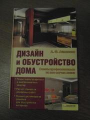 Продам книгу Дизайн и обустройство дома