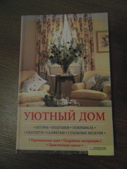 Продам книгу Уютный дом