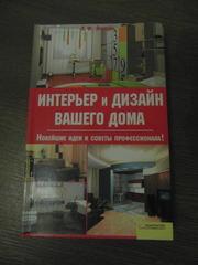 Продам книгу Интерьер и дизайн вашего дома