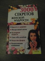 Продам книгу 3000 секретов женской мудрости
