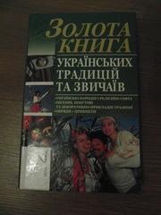 Продам золоту книгу українських традицій та звичаїв