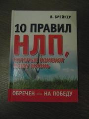 Продам книгу 10 правил НЛП,  которые изменят вашу жизнь