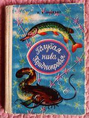 Голубая нива Приднепровья. И.И. Лысенко