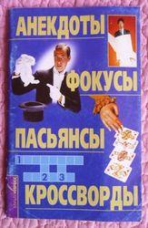 Анекдоты,  фокусы,  пасьянсы,   кроссворды. Составитель : Л. Зубенко