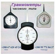 Граммометр (динамометр) Г,  ГРМ,  ГМ и др.:+380(99)7718437 - WhatsApp,   +380(67)6204524 - Viber